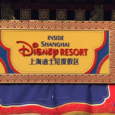 Shanghai Disney Resort Gallery