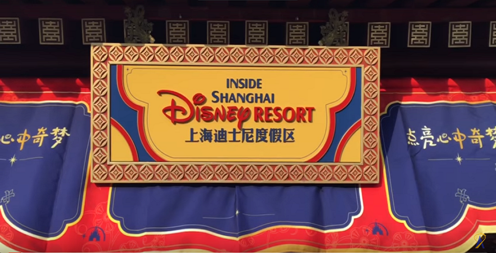 Shanghai Disney Resort Gallery
