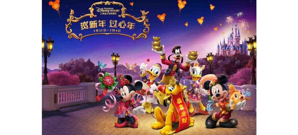 Celebrate the Year of the Dog at Shanghai Disney Resort