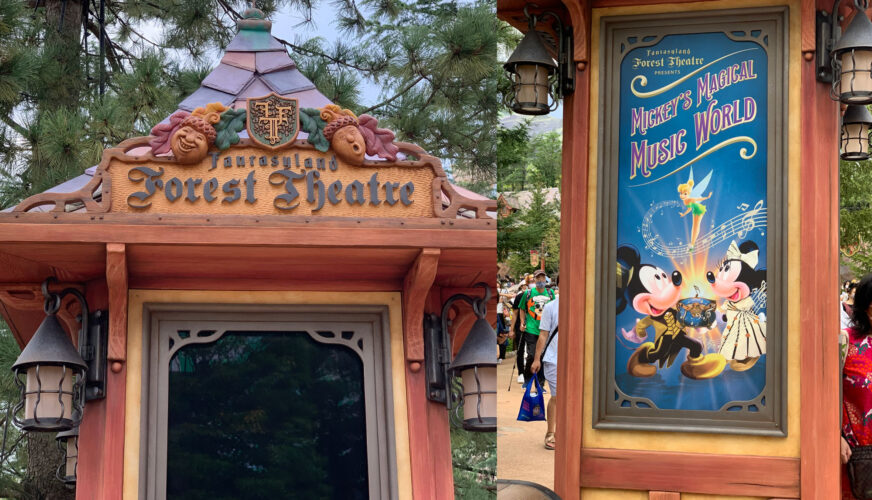 The Fantasyland Forest Theatre signage.