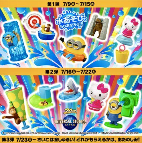 McDonald's Japan Happy Set Toys