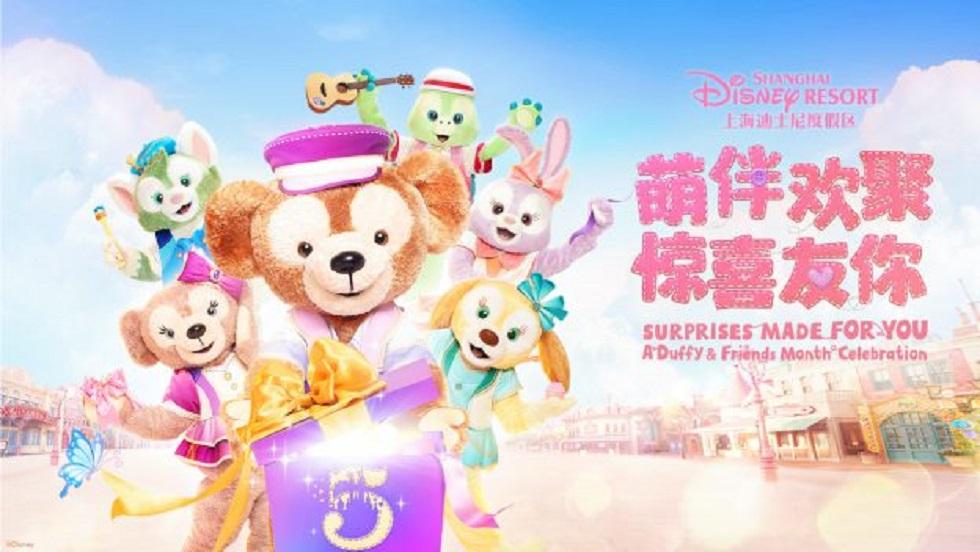 Shanghai Disney Resort Duffy Month